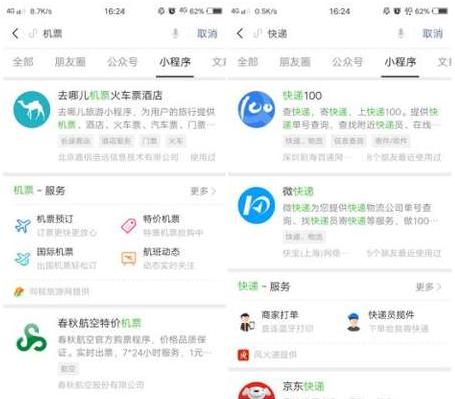 杭州微信小程序开发