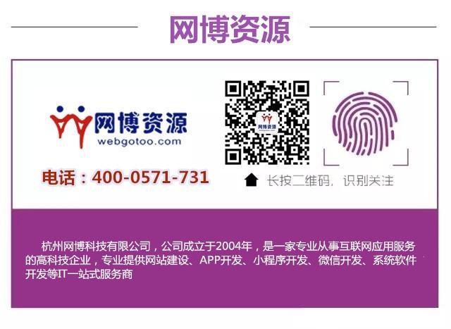 杭州小程序开发找谁好