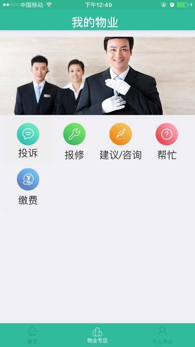 杭州物业APP开发