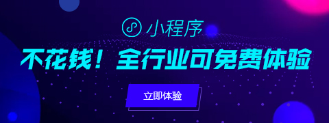 微信拼团小程序开发公司