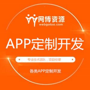 杭州购物类APP开发