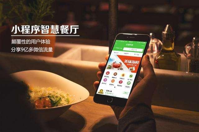 餐饮小程序开发公司