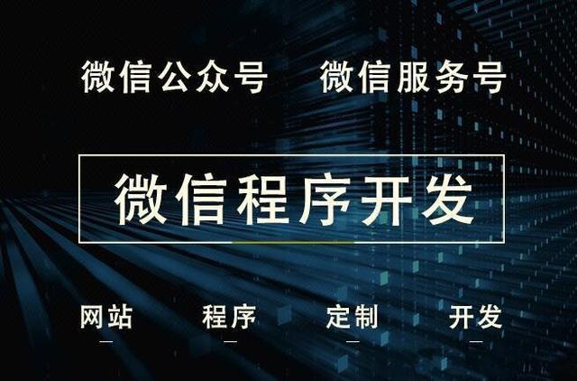 金华微信小程序开发