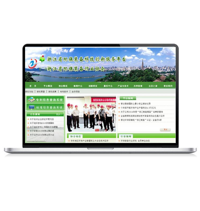 浙江省环保装备行业协会