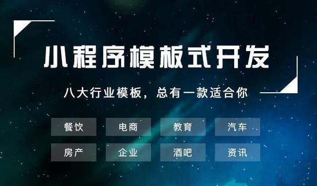 温州小程序开发公司