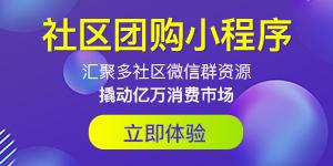 腾讯加码社区团购引发热议 中小团购企
