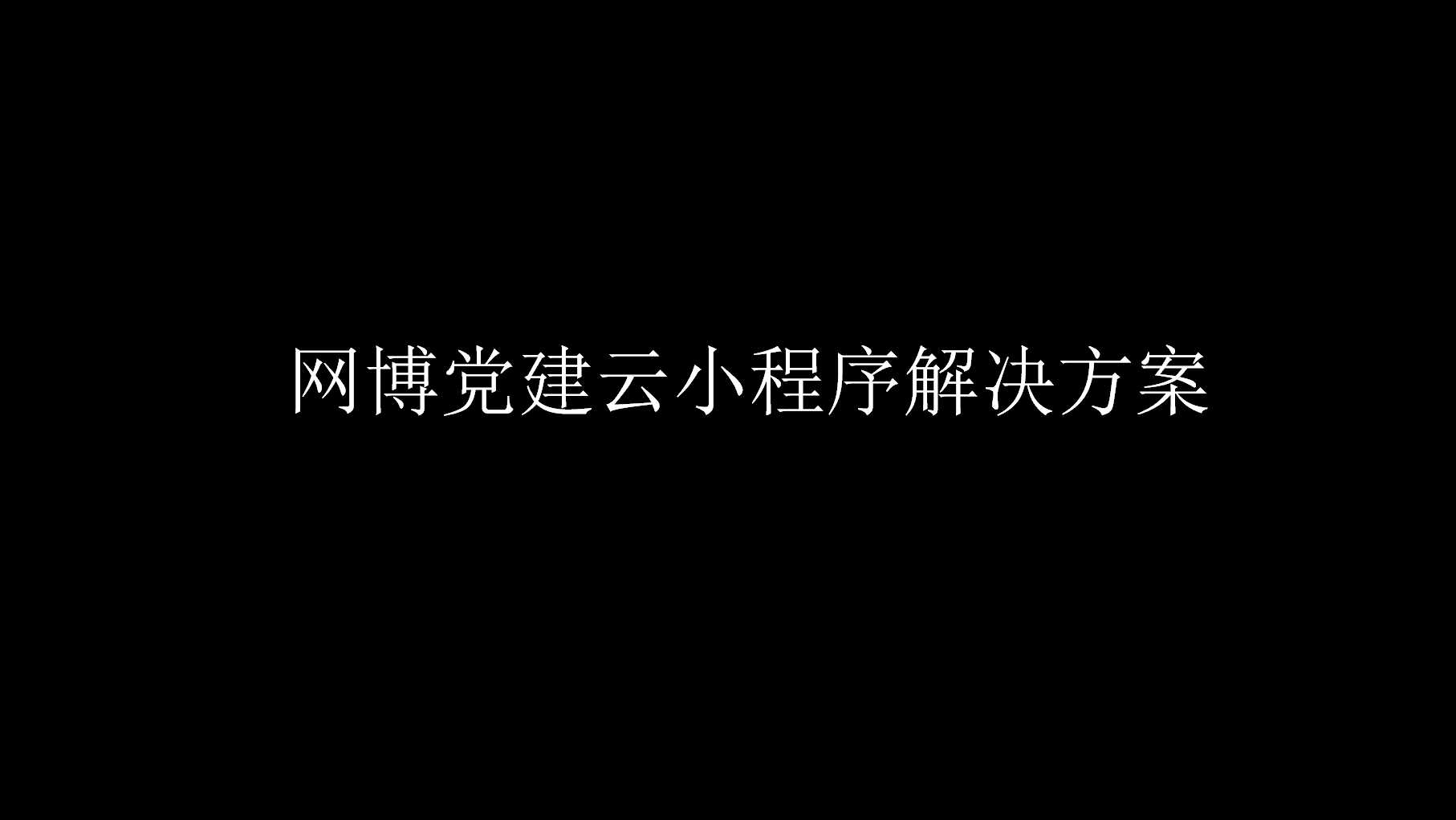 网博党建云小程序解决方案