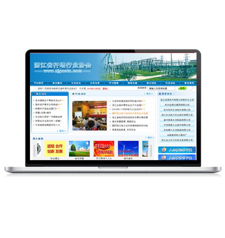 浙江省杆塔行业协会